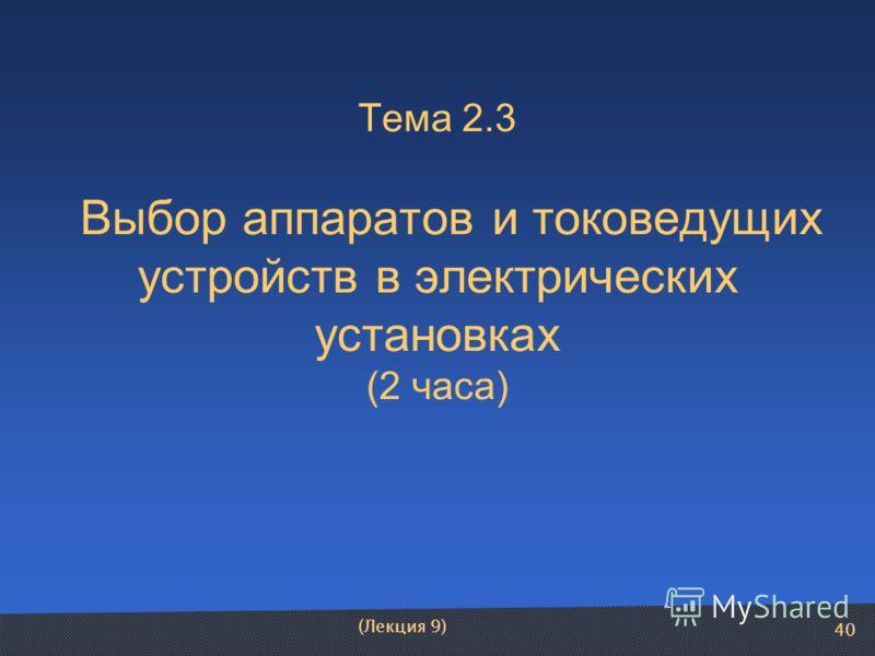40 Тема 2.3 Выбор аппаратов и токоведущих устройств в электрических установках (2 часа) (Лекция 9)