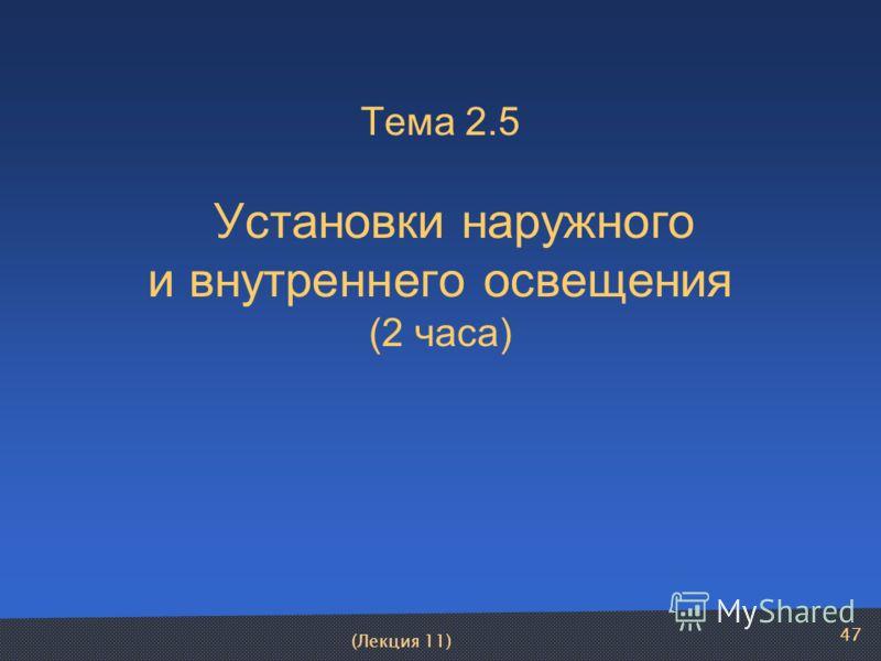 47 Тема 2.5 Установки наружного и внутреннего освещения (2 часа) (Лекция 11)