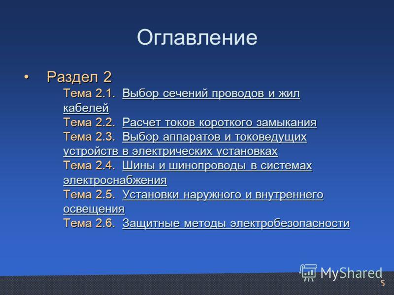 5 Оглавление Раздел 2Раздел 2 Тема 2.1. Выбор сечений проводов и жил Выбор сечений проводов и жилВыбор сечений проводов и жил кабелей Тема 2.2. Расчет токов короткого замыкания Расчет токов короткого замыканияРасчет токов короткого замыкания Тема 2.3