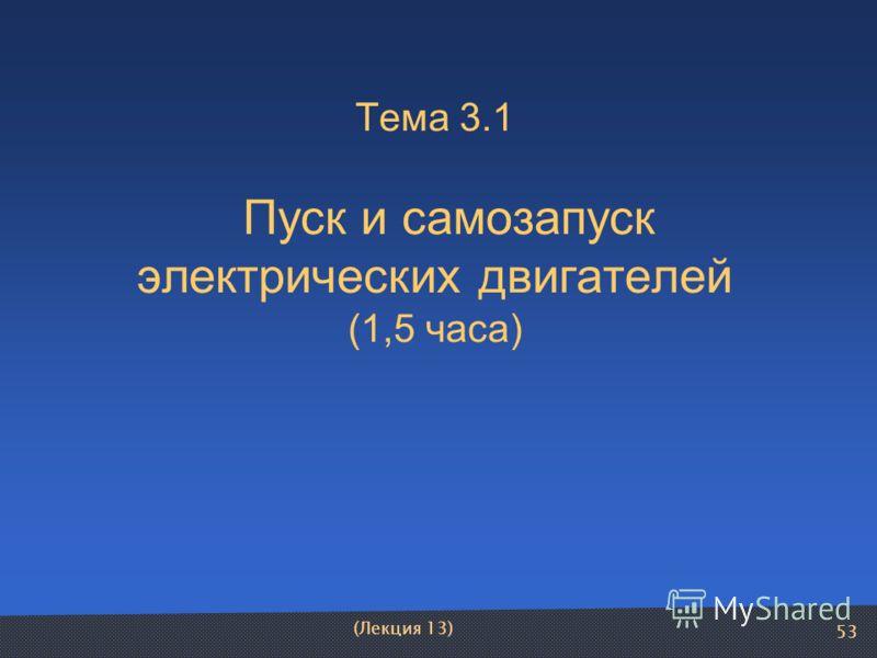 53 Тема 3.1 Пуск и самозапуск электрических двигателей (1,5 часа) (Лекция 13)