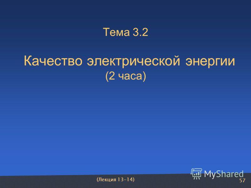 57 Тема 3.2 Качество электрической энергии (2 часа) (Лекция 13-14)