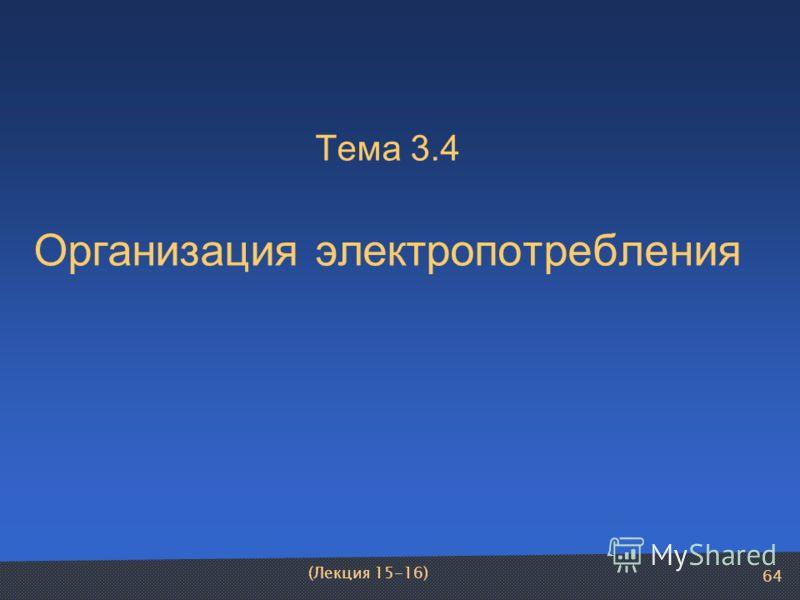 64 Тема 3.4 Организация электропотребления (Лекция 15-16)