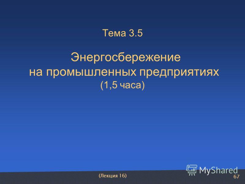 67 Тема 3.5 Энергосбережение на промышленных предприятиях (1,5 часа) (Лекция 16)
