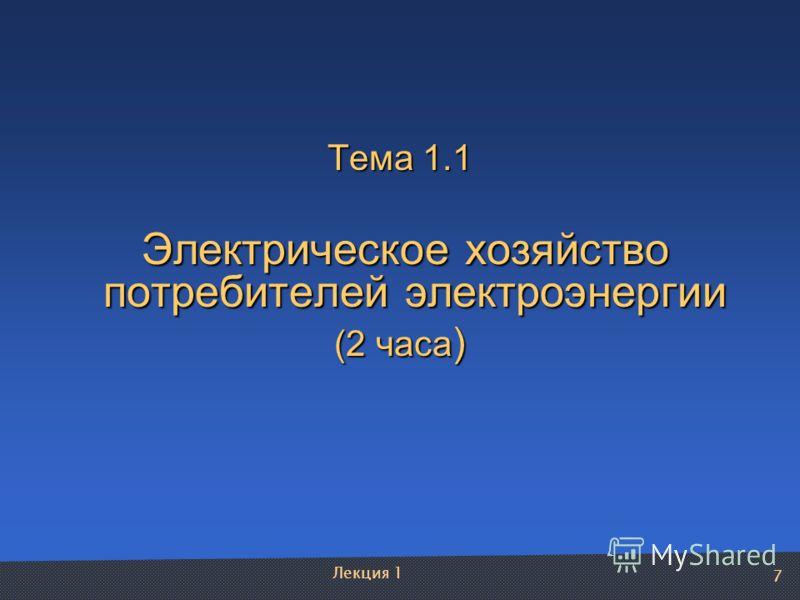 7 Тема 1.1 Электрическое хозяйство потребителей электроэнергии Электрическое хозяйство потребителей электроэнергии (2 часа ) Лекция 1
