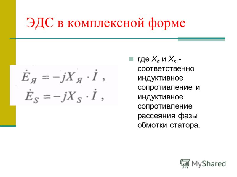 ЭДС в комплексной форме где Х я и X s - соответственно индуктивное сопротивление и индуктивное сопротивление рассеяния фазы обмотки статора.