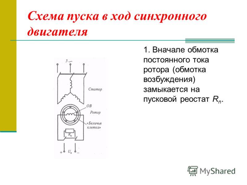 Схема пуска в ход синхронного двигателя 1. Вначале обмотка постоянного тока ротора (обмотка возбуждения) замыкается на пусковой реостат R n.