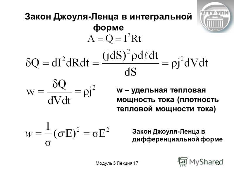 10 Закон Джоуля-Ленца в интегральной форме w – удельная тепловая мощность тока (плотность тепловой мощности тока) Закон Джоуля-Ленца в дифференциальной форме