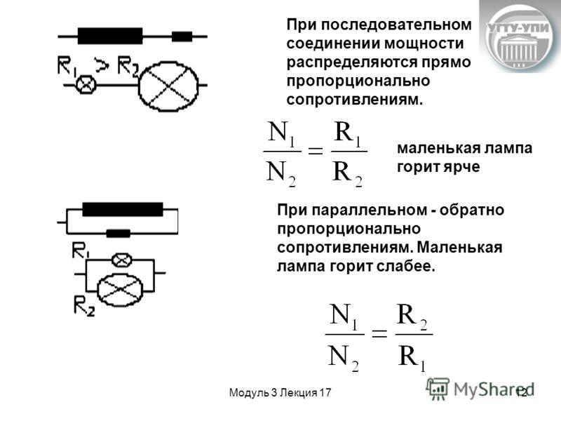 Модуль 3 Лекция 1712 При последовательном соединении мощности распределяются прямо пропорционально сопротивлениям. При параллельном - обратно пропорционально сопротивлениям. Маленькая лампа горит слабее. маленькая лампа горит ярче