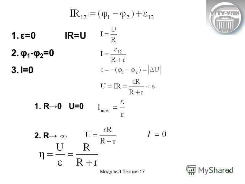 Модуль 3 Лекция 178 1.ε=0 IR=U 2.φ 1 -φ 2 =0 3.I=0 1.R0 U=0 2. R