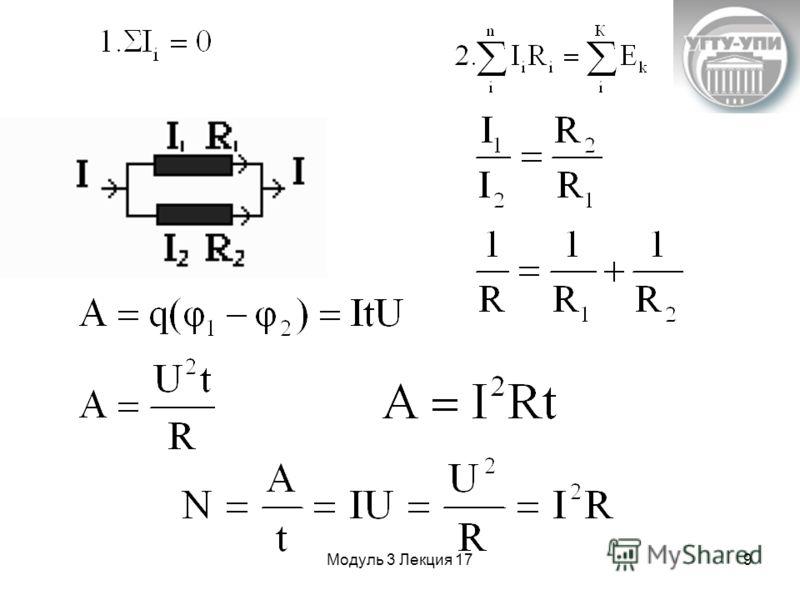Модуль 3 Лекция 179