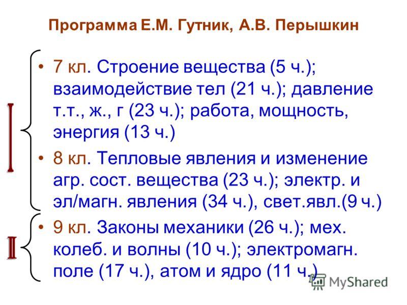 Программа Е.М. Гутник, А.В. Перышкин 7 кл. Строение вещества (5 ч.); взаимодействие тел (21 ч.); давление т.т., ж., г (23 ч.); работа, мощность, энергия (13 ч.) 8 кл. Тепловые явления и изменение агр. сост. вещества (23 ч.); электр. и эл/магн. явлени