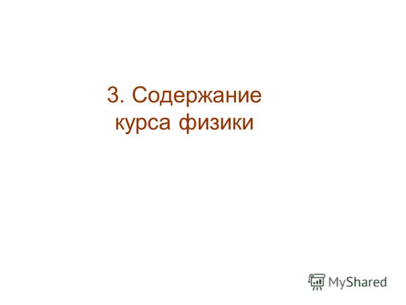 3. Содержание курса физики
