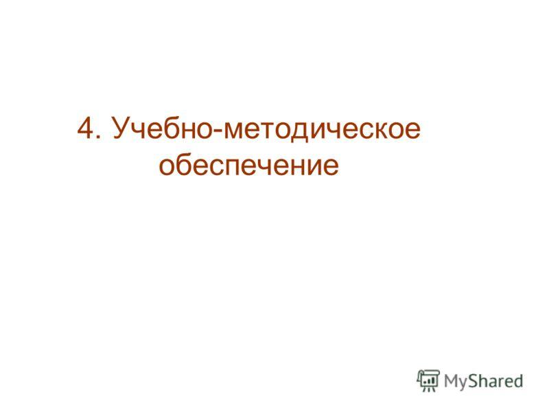 4. Учебно-методическое обеспечение