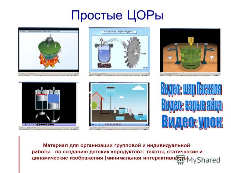 Простые ЦОРы Материал для организации групповой и индивидуальной работы по созданию детских «продуктов»: тексты, статические и динамические изображения (минимальная интерактивность)
