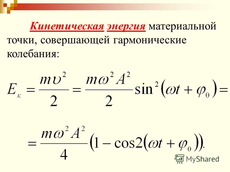 Кинетическая энергия материальной точки, совершающей гармонические колебания: