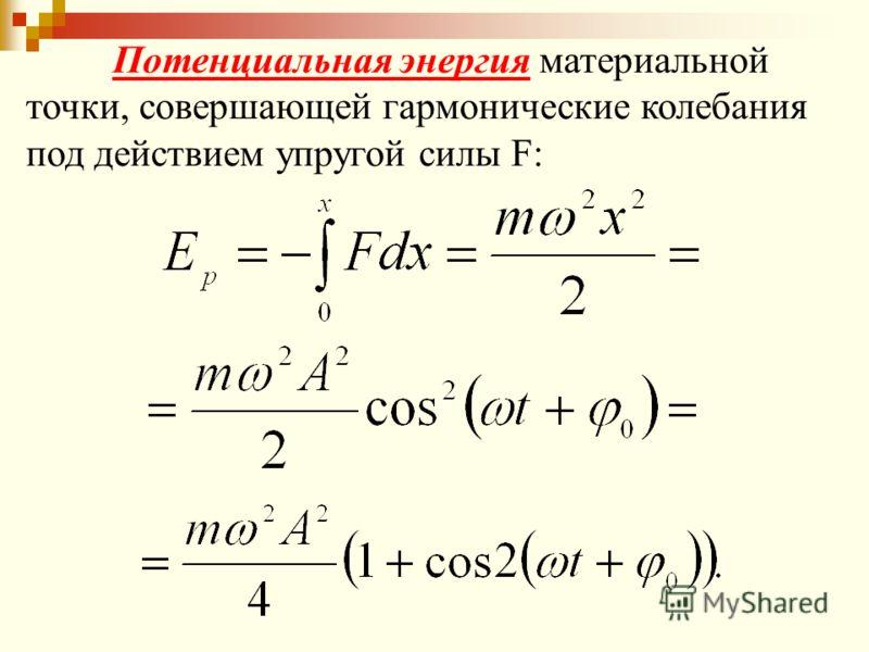 Потенциальная энергия материальной точки, совершающей гармонические колебания под действием упругой силы F: