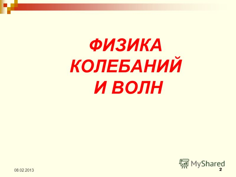 ФИЗИКА КОЛЕБАНИЙ И ВОЛН 2 08.02.2013