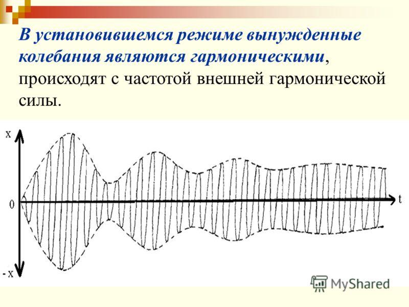 В установившемся режиме вынужденные колебания являются гармоническими, происходят с частотой внешней гармонической силы.