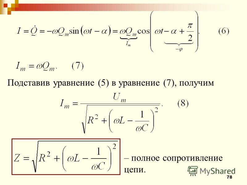 78 Подставив уравнение (5) в уравнение (7), получим – полное сопротивление цепи.