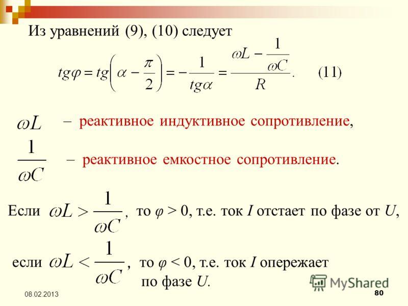 80 08.02.2013 Из уравнений (9), (10) следует – реактивное индуктивное сопротивление, – реактивное емкостное сопротивление. Если то φ > 0, т.е. ток I отстает по фазе от U, если то φ < 0, т.е. ток I опережает по фазе U.