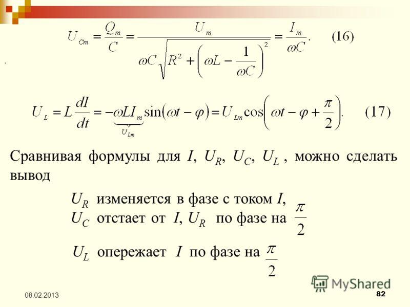 82 08.02.2013 Сравнивая формулы для I, U R, U C, U L, можно сделать вывод U R изменяется в фазе с током I, U C отстает от I, U R по фазе на U L опережает I по фазе на.