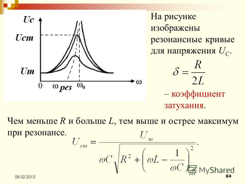 84 08.02.2013 На рисунке изображены резонансные кривые для напряжения U C. – коэффициент затухания. Чем меньше R и больше L, тем выше и острее максимум при резонансе.