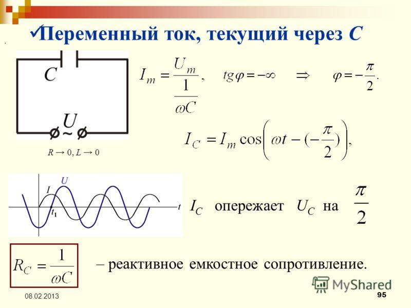 95 08.02.2013 Переменный ток, текущий через C R 0, L 0 I C опережает U C на. – реактивное емкостное сопротивление.