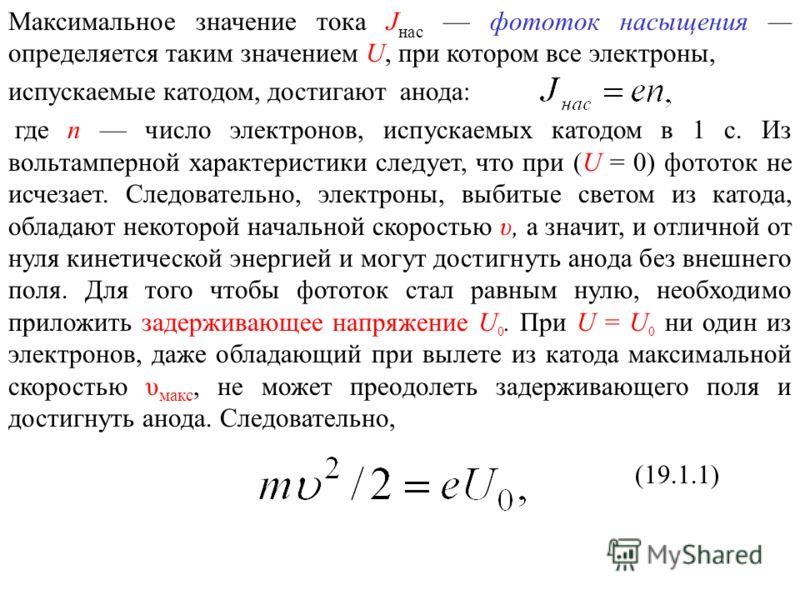Максимальное значение тока J нас фототок насыщения определяется таким значением U, при котором все электроны, испускаемые катодом, достигают анода: где п число электронов, испускаемых катодом в 1 с. Из вольтамперной характеристики следует, что при (U