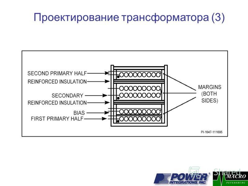 Проектирование трансформатора (3)