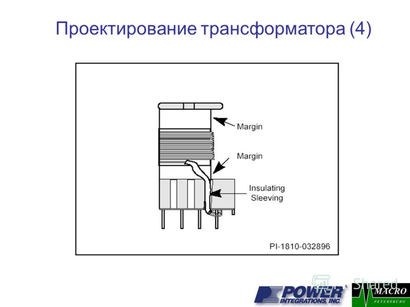 Проектирование трансформатора (4)