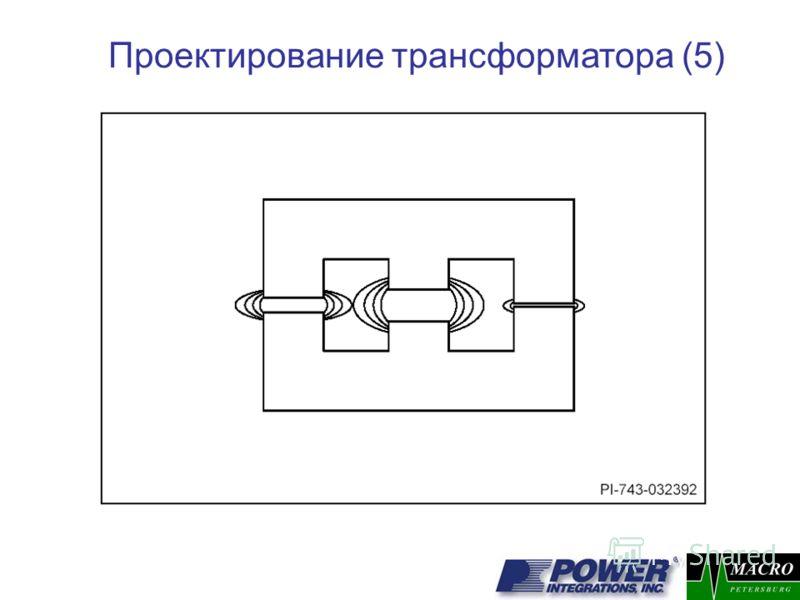 Проектирование трансформатора (5)