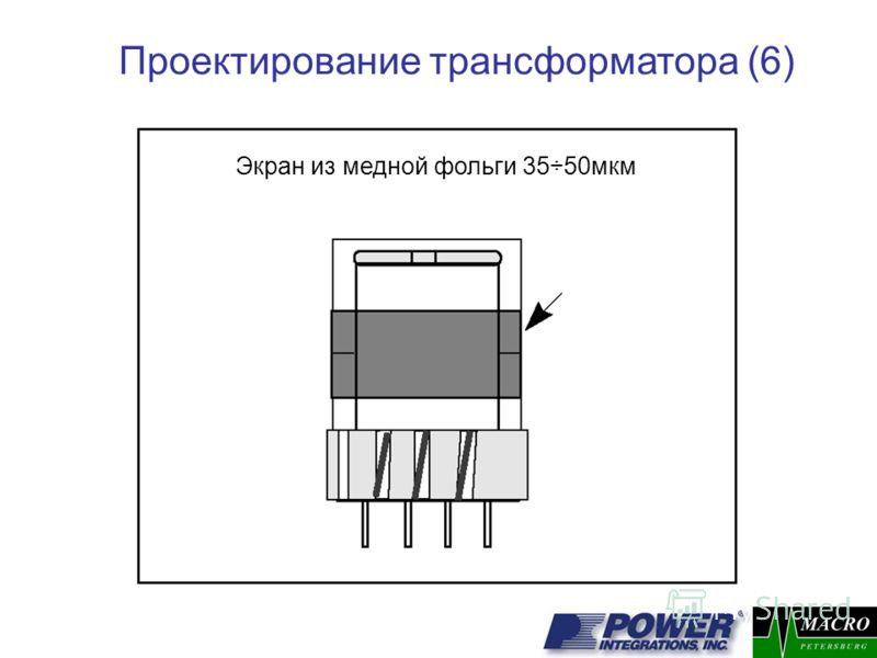 Проектирование трансформатора (6) Экран из медной фольги 35÷50мкм