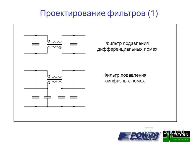 Проектирование фильтров (1) Фильтр подавления дифференциальных помех Фильтр подавления синфазных помех