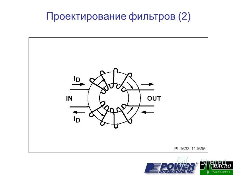 Проектирование фильтров (2)