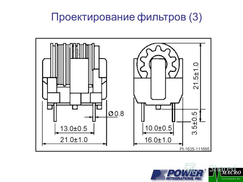 Проектирование фильтров (3)