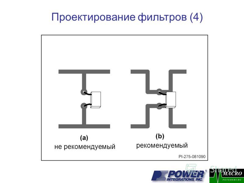 Проектирование фильтров (4) рекомендуемый не рекомендуемый