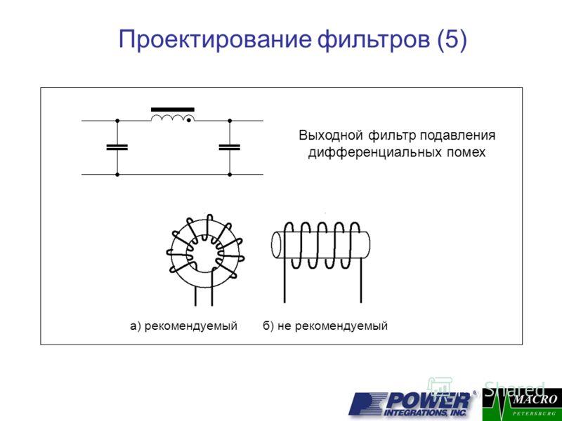 Проектирование фильтров (5) Выходной фильтр подавления дифференциальных помех а) рекомендуемый б) не рекомендуемый