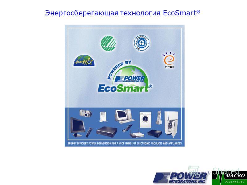Энергосберегающая технология EcoSmart