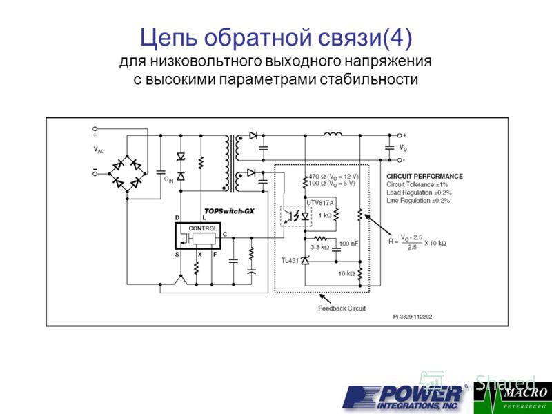 Цепь обратной связи(4) для низковольтного выходного напряжения с высокими параметрами стабильности