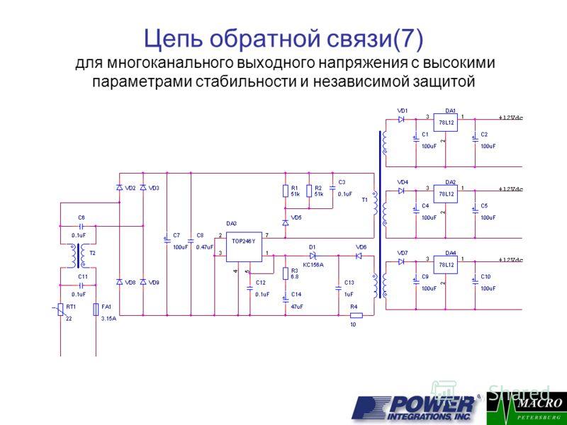 Цепь обратной связи(7) для многоканального выходного напряжения с высокими параметрами стабильности и независимой защитой