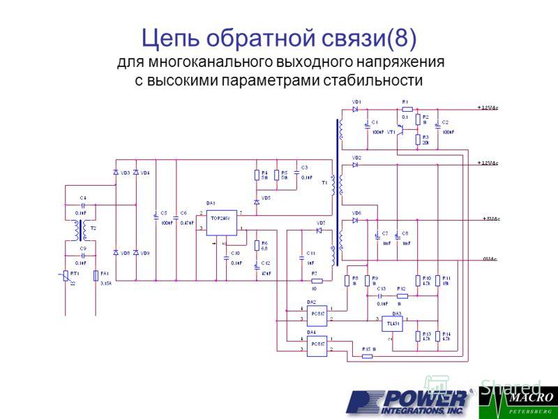 Цепь обратной связи(8) для многоканального выходного напряжения с высокими параметрами стабильности