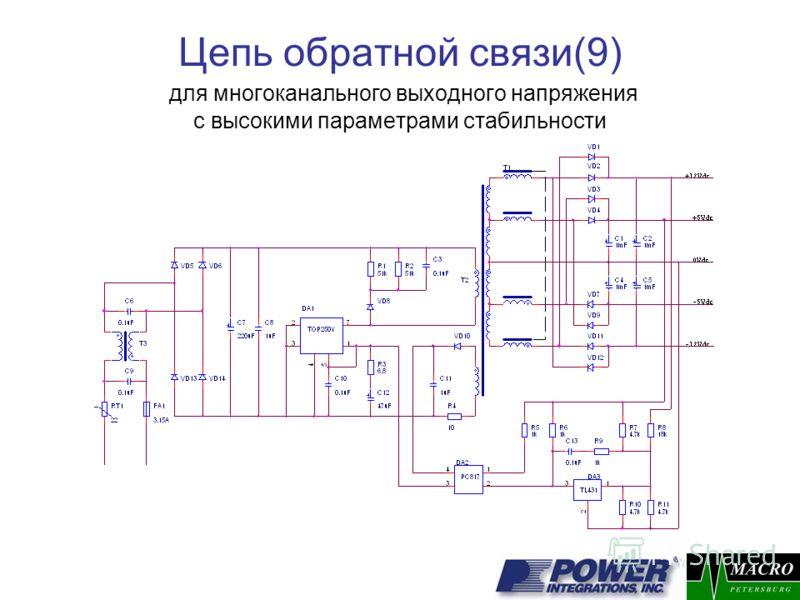 Цепь обратной связи(9) для многоканального выходного напряжения с высокими параметрами стабильности