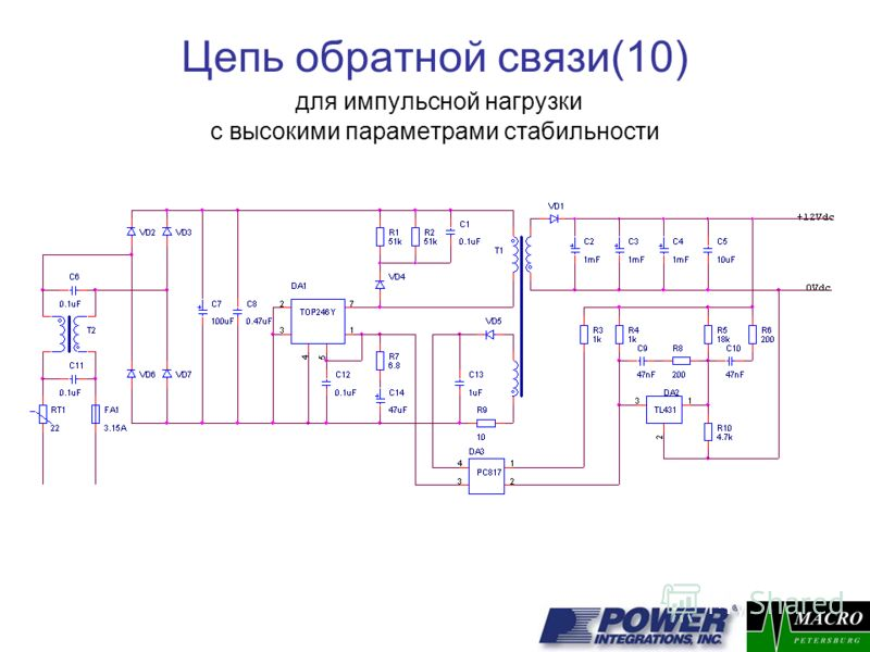 Цепь обратной связи(10) для импульсной нагрузки с высокими параметрами стабильности