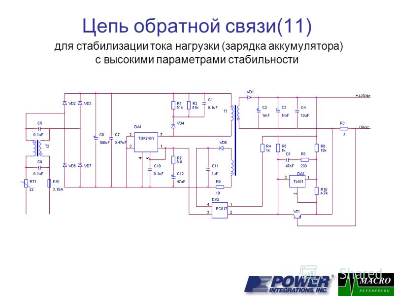Цепь обратной связи(11) для стабилизации тока нагрузки (зарядка аккумулятора) с высокими параметрами стабильности
