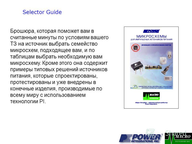 Selector Guide Брошюра, которая поможет вам в считанные минуты по условиям вашего ТЗ на источник выбрать семейство микросхем, подходящее вам, и по таблицам выбрать необходимую вам микросхему. Кроме этого она содержит примеры типовых решений источнико