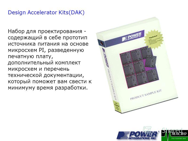 Design Accelerator Kits(DAK) Набор для проектирования - содержащий в себе прототип источника питания на основе микросхем PI, разведенную печатную плату, дополнительный комплект микросхем и перечень технической документации, который поможет вам свести