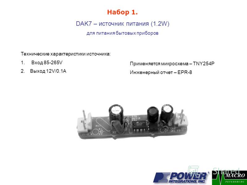 DAK7 – источник питания (1.2W) для питания бытовых приборов Технические характеристики источника: 1. Вход 85-265V 2.Выход 12V/0.1A Применяется микросхема – TNY254P Инженерный отчет – EPR-8 Набор 1.
