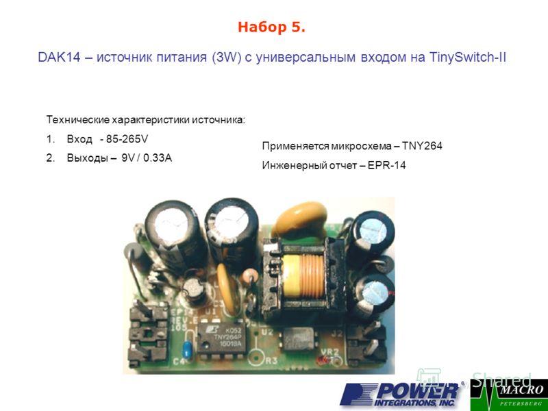 DAK14 – источник питания (3W) с универсальным входом на TinySwitch-II Применяется микросхема – TNY264 Инженерный отчет – EPR-14 Набор 5. Технические характеристики источника: 1.Вход - 85-265V 2.Выходы – 9V / 0.33A