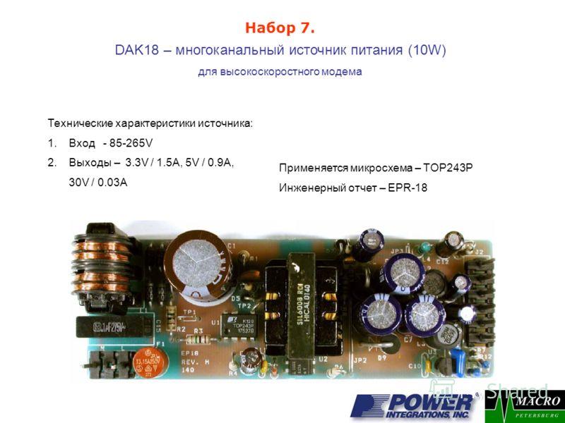DAK18 – многоканальный источник питания (10W) для высокоскоростного модема Применяется микросхема – TOP243P Инженерный отчет – EPR-18 Набор 7. Технические характеристики источника: 1.Вход - 85-265V 2.Выходы – 3.3V / 1.5A, 5V / 0.9A, 30V / 0.03A