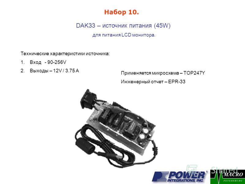 DAK33 – источник питания (45W) для питания LCD монитора. Применяется микросхема – TOP247Y Инженерный отчет – EPR-33 Набор 10. Технические характеристики источника: 1.Вход - 90-256V 2.Выходы – 12V / 3.75 A